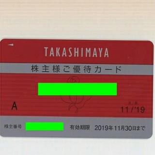 最新 高島屋株主優待カード 男女名義選択可能10%割引 限度額30万円 最安値