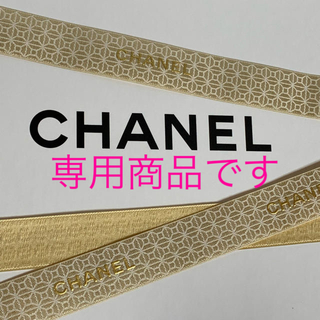 CHANEL - 2019年レア!CHANEL ラッピング リボン GOLD 5m