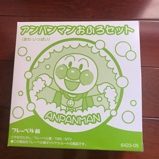 アンパンマン(アンパンマン)のアンパンマン お風呂セット(お風呂のおもちゃ)