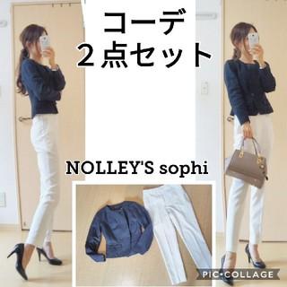 NOLLEY'S - 新品ありコーデ2点セット