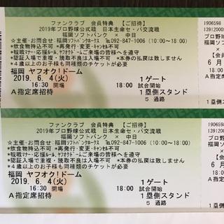 福岡ソフトバンクホークス - 6/4 ソフトバンクホークスvs中日ドラゴンズ ペアチケット