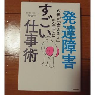 カドカワショテン(角川書店)の発達障害の僕が「食える人」に変わった すごい仕事術(ビジネス/経済)