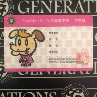 GENERATIONS - GENE高 小森隼 学生証