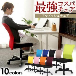オフィスチェア パソコンチェア メッシュバックチェア キャスター付き 高さ調節可