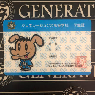 GENERATIONS - GENE高 数原龍友 学生証
