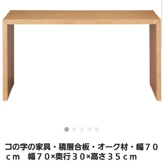 ムジルシリョウヒン(MUJI (無印良品))の専用!無印良品 MUJI コの字家具 オーク材 70cmタイプ(ローテーブル)