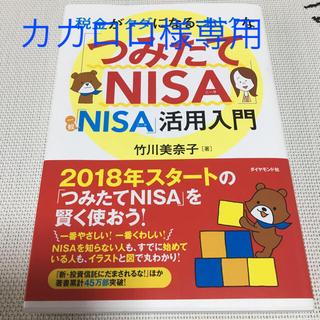 ダイヤモンドシャ(ダイヤモンド社)のつみたてNISA 一般NISA活用入門(ビジネス/経済)