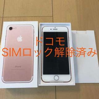 Apple - 新品未使用 iPhone7 32GB simロック解除済み