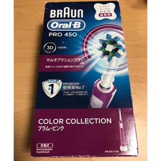 ブラウン(BRAUN)のBRAUN Oral-B PRO-450 新品未使用(電動歯ブラシ)