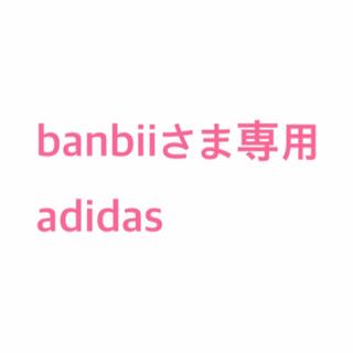 adidas - adidas スポーツウェア