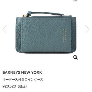 バーニーズニューヨーク(BARNEYS NEW YORK)のBARNEYS NEW YORK マルチウォレット(財布)