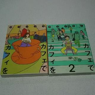 シュウエイシャ(集英社)のカフェでカフィを 1巻 2巻 ヨコイエミ(青年漫画)