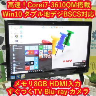 フジツウ(富士通)のWin10高速i7-3610QM/地デジBSCS/ブルーレイ/メ8/HD2T/黒(デスクトップ型PC)