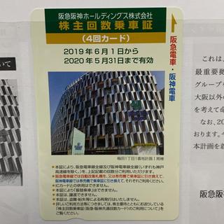 阪急百貨店 - 阪急電車 阪神電車 乗車券4回カード