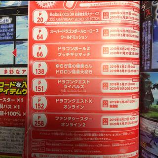 集英社 - vジャンプ 7月号 コード 1つ100円
