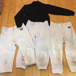 MIZUNO - 少年野球 140 ミズノ他 ズボン、アンダーセット 送料無料