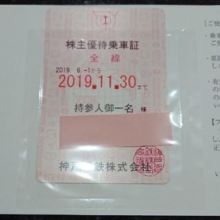 神戸電鉄株主優待乗車証(裏面処理済み)