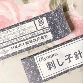 オリンパス(OLYMPUS)の【新品未使用】刺し子針  2袋(生地/糸)