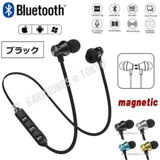 ★メタリック・ブラック マグネット付 Bluetooth ワイヤレス イヤホン