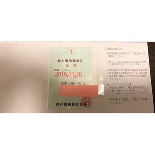 神戸電鉄 株主優待乗車証1枚  No,1
