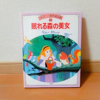 ディズニー(Disney)の大きな絵本★眠れる森の美女★ディズニー名作童話館 読み聞かせにも* (絵本/児童書)