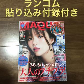 シュウエイシャ(集英社)のマキア 7月号  本誌+ランコムファンデ(ファッション)
