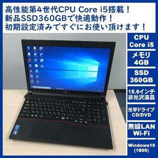 フジツウ(富士通)の★高性能第4世代i5★新品SSD360GB★富士通 ノートパソコン(ノートPC)
