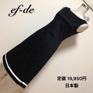INED - 定価19.950円♡ ef-de ワンピース◎
