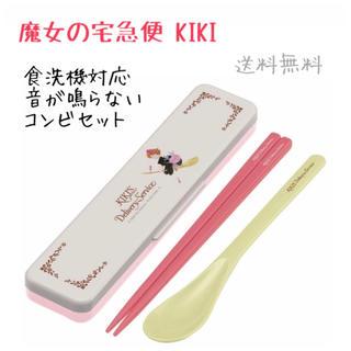 ジブリ - ジブリ 魔女の宅急便 キキ 音が鳴らない コンビセット 箸 スプーン 日本製