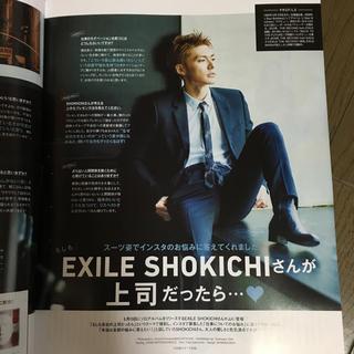 三代目 J Soul Brothers - 激レア早い者勝ち抜け無EXILE SHOKICHI JJ7月号切り抜き