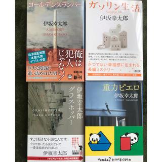伊坂幸太郎 4冊セット