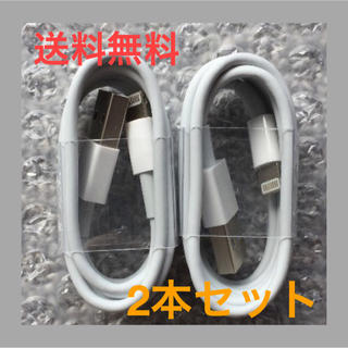 アイフォーン(iPhone)のiPhone 急速充電 ライトニングケーブル 2本セット 90cm(バッテリー/充電器)