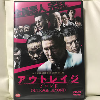 バンダイ(BANDAI)のアウトレイジ・ビヨンド(日本映画)