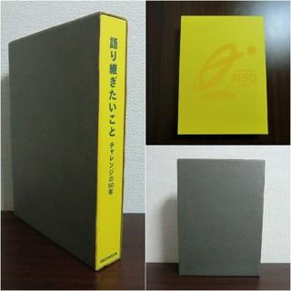 ホンダ(ホンダ)のHONDA ★激レア★ CD-ROM2枚付き資料集 (その他)