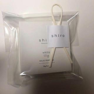 shiro - シロ 練り香水 ホワイトリリー