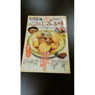 思い出食堂 特別編集 心にしみる味 グルメ 食 漫画 マンガ