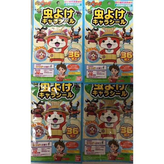 BANDAI(バンダイ)の虫よけキャラシール 妖怪ウォッチ 4セット 新品未開封 キッズ/ベビー/マタニティの外出/移動用品(その他)の商品写真