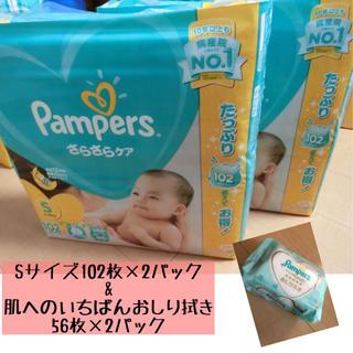 パンパースSサイズテープ式2パック&おしり拭きセット