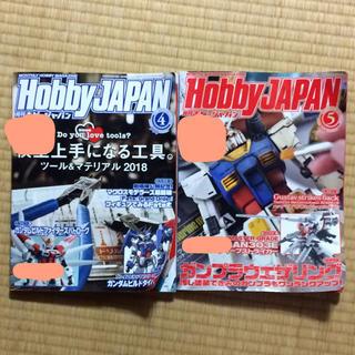 ホビージャパン(HobbyJAPAN)の図書館廃棄本  月刊 ホビージャパン(模型/プラモデル)
