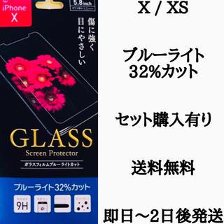 iPhone - iPhoneX/XS強化ガラスフィルム