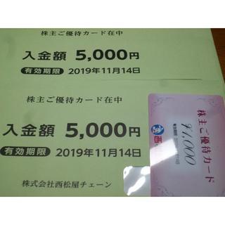 西松屋チェーン株主優待券11000円分