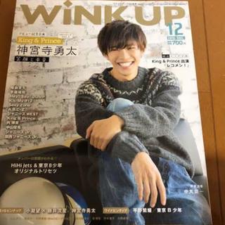 ジャニーズ(Johnny's)のWINK UP 2018年12月号 表紙 神宮寺勇太(その他)