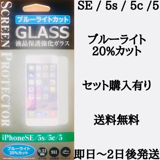 iPhone - iPhoneSE/5s/5c/5 液晶保護強化ガラスフィルム の通販 by kura's shop|アイフォーンならラクマ