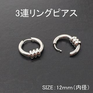 ピアス フープピアス 3連リング ステンレス 両耳用 シルバー 12mm