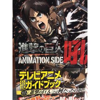 進撃の巨人 テレビアニメガイドブック