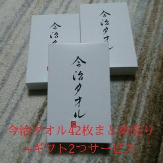 今治タオル - 今治タオル42枚まとめ売り+ギフト2つサービス