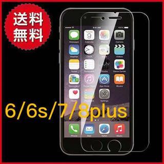 アイフォーン(iPhone)のiPhoneガラスフィルム 6/6s/7/8プラス(保護フィルム)