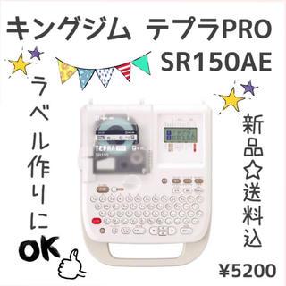ラベルライター テプラPRO SR150AE