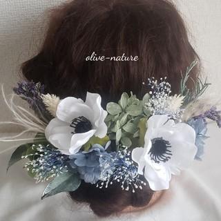 ヘッドドレス ~アネモネのブルーグリーンstyle~ 髪飾り ドライフラワー