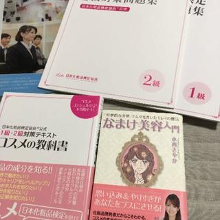 コスメの教科書 日本化粧品検定 テキスト 問題集 なまけ美容